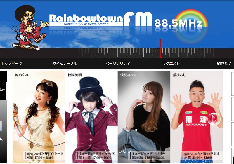 レインボータウンFM【原めぐみのEN❤JOYトーク】2/11 ONAIR♪